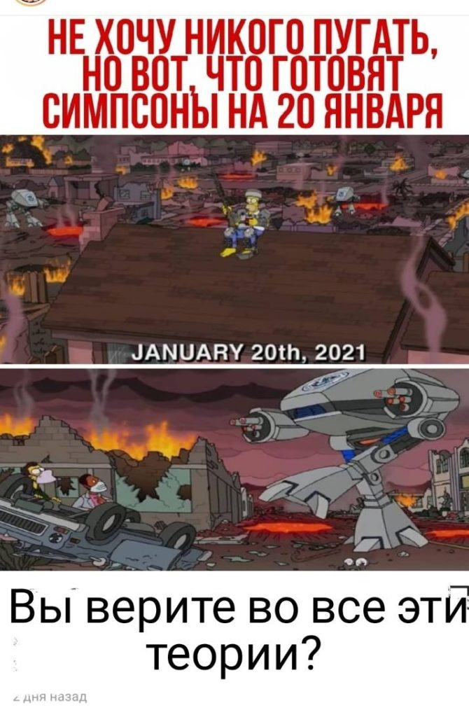 «Симпсоны» предсказали в 2021 году войну и разрушения