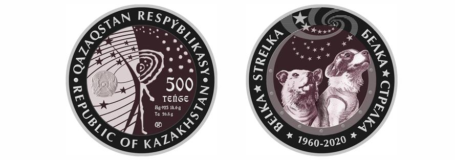 """Нацбанк анонсировал новые монеты """"Белка · Стрелка"""" и SÚNDET TOI"""