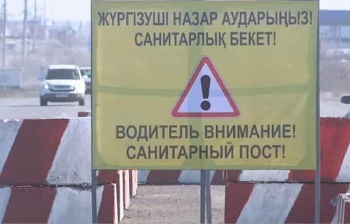 19 санитарных блокпостов выставили в Казахстане