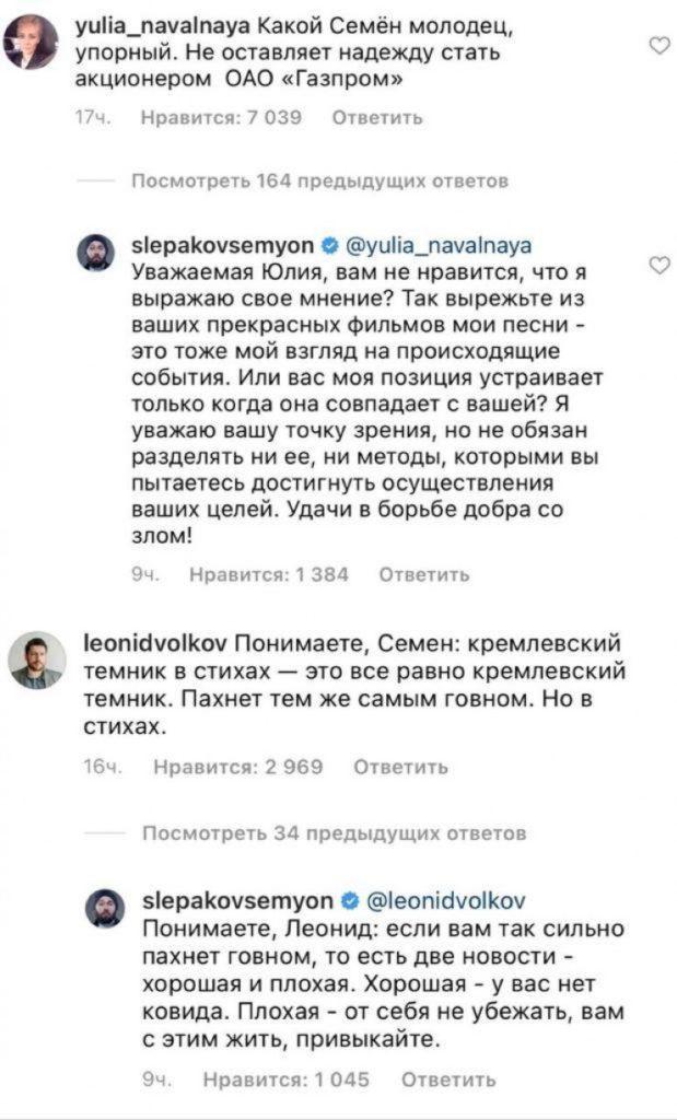 За что сторонники Навального травят в соцсетях Слепакова?