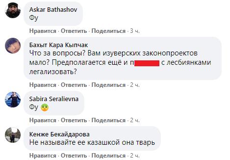 «Только шала казашки такие»: в сети захейтили казахстанку, которая рассказала об однополом браке