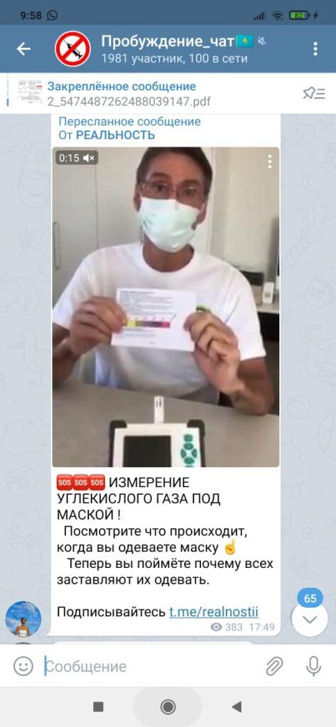 Казахстанцев призывают не носить маски