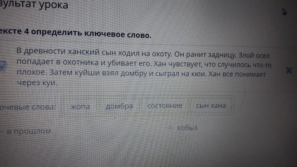 «Злой осел попадает в охотника»: казахстанцев возмутило странное задание в Online mektep.