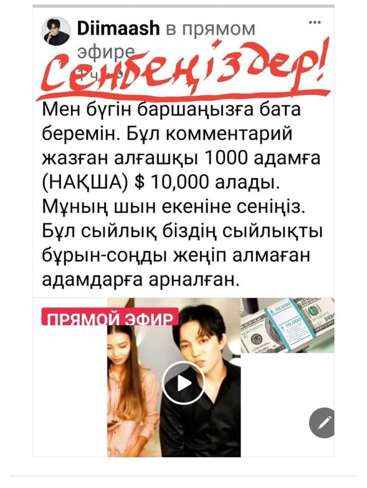 Мошенники «разводят» казахстанцев от имен Димаша Кудайбергена