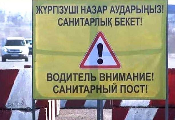 В Казахстане вновь выставят санитарные посты