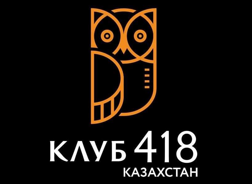 Клуб 418