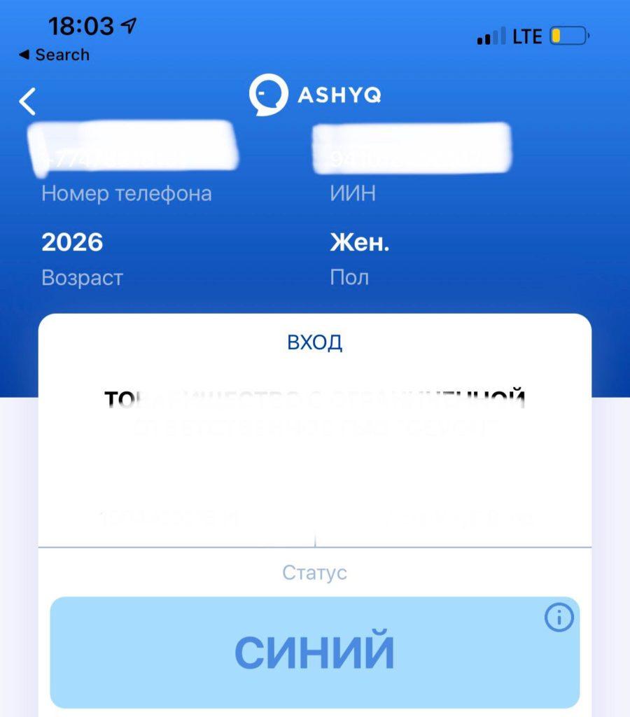 Ashyq определил жителя Алматы, как женщину 2026 лет
