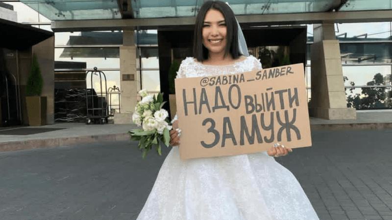 """Алматинка устроила одиночный пикет с плакатом """"Надо выйти замуж"""""""