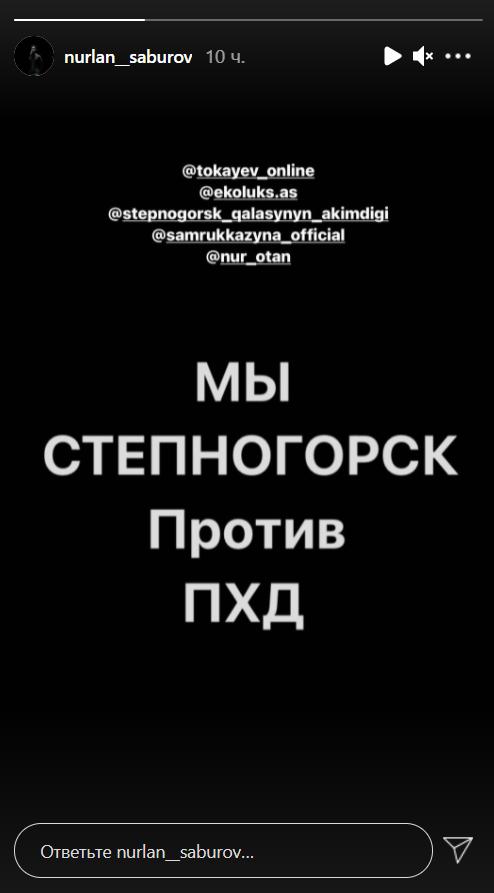 Своих в беде не оставим. Как комик Нурлан Сабуров поддержал земляков из Степногорска