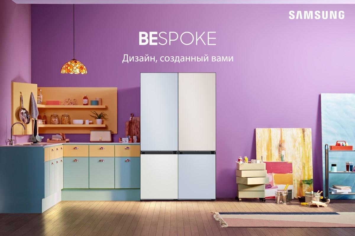 Samsung запускает продажи новых интерьерных холодильников Bespoke в Казахстане