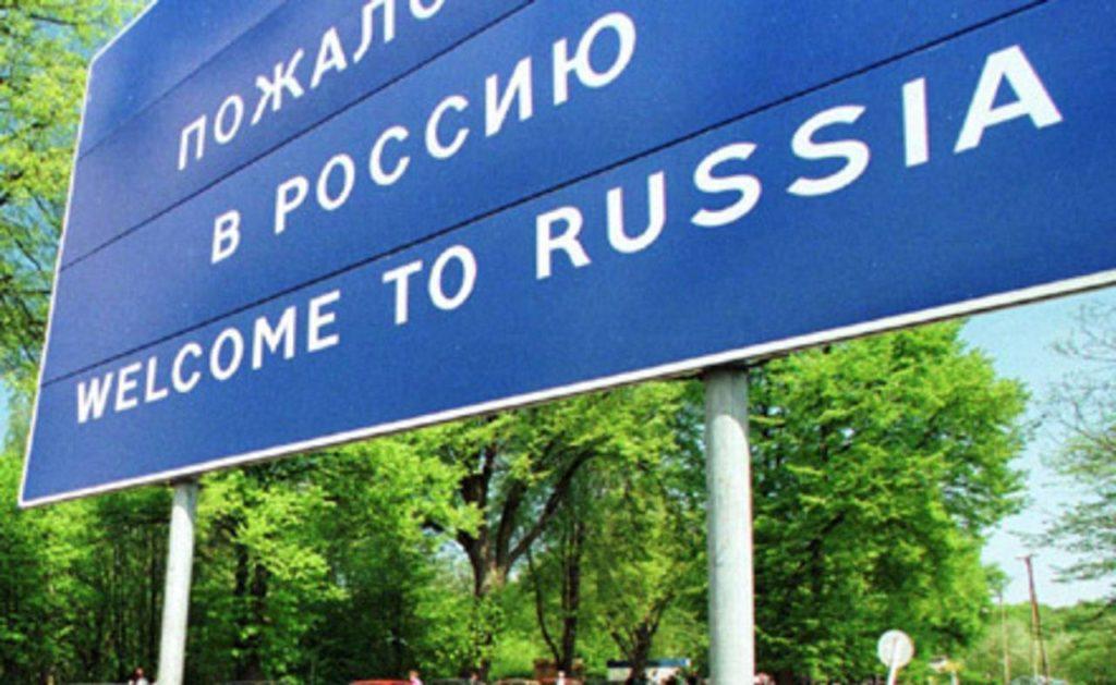 В правила въезда в Россию через наземные пункты пропуска внесли ряд изменений