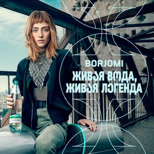 Легендарность в каждой капле Borjomi