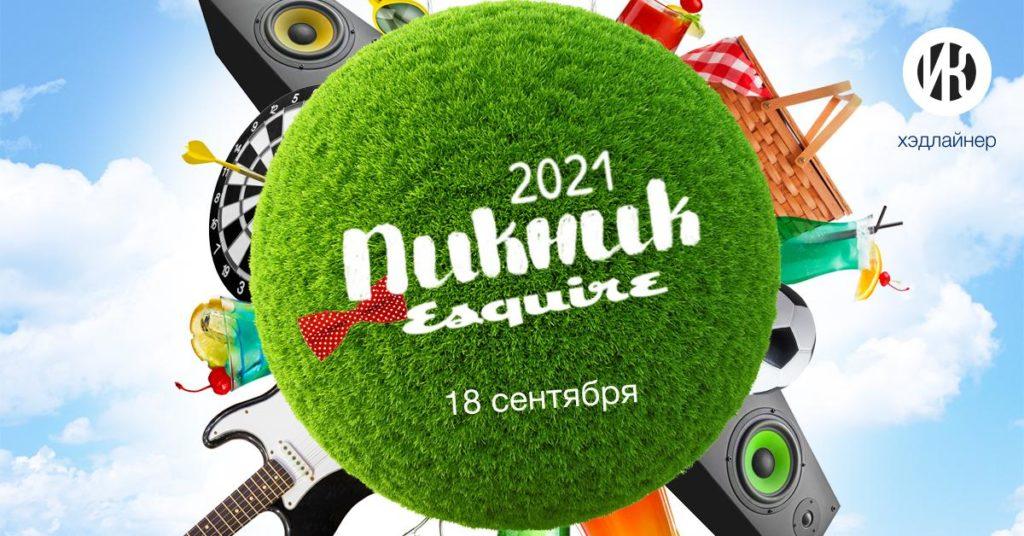 Пикник Esquire – 2021. Самое ожидаемое событие года!