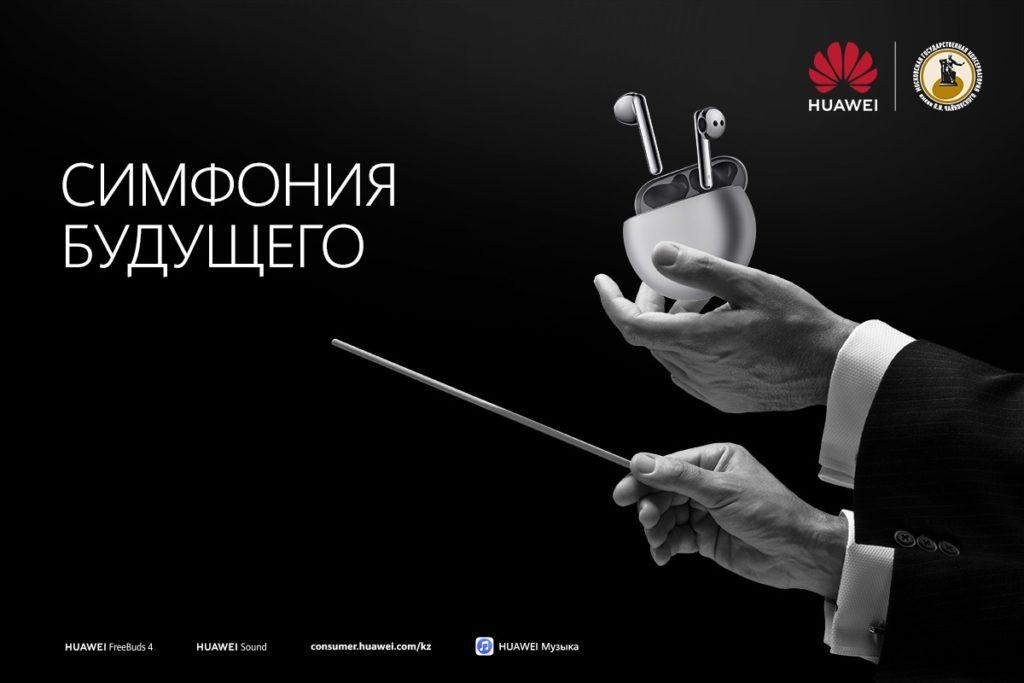 Huawei объявила о глобальном стратегическом партнерстве с МГК имени П.И. Чайковского