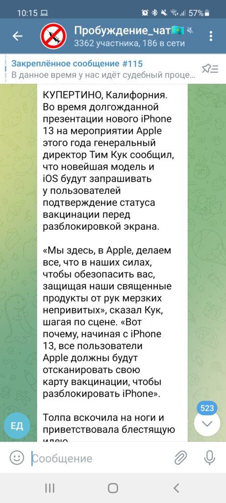 Экран iPhone 13 можно будет разблокировать только с  паспортом вакцинации?