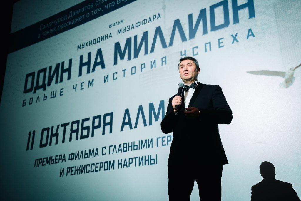 В прокат вышел фильм «Один на миллион»
