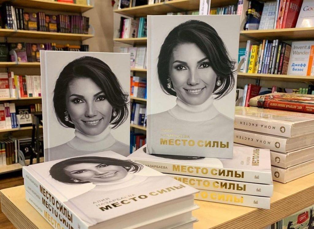 О чем книга Алии Назарбаевой?