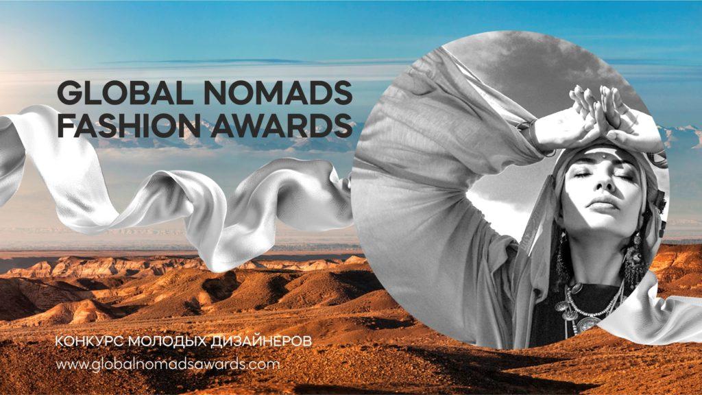 В Казахстане пройдет Первый открытый конкурс молодых дизайнеров Global Nomads Fashion Awards